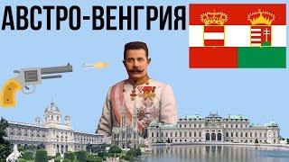 10 ФАКТОВ ОБ АВСТРО-ВЕНГРИИ