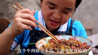 苗大姐做干锅牛肉,吃了一盘还不够,再来一碗米饭
