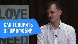 Как говорить о гомофобии – CityDog.by – журнал о Минске