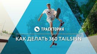 Как делать 360 Tailspin на лонгборде. Видео урок