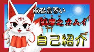 「【自己紹介】狛狐見習い!狐摩之カムイです!【VTuber】」のサムネイル