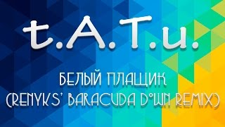 t.A.T.u. - Белый плащик (Renyks' Baracuda Down Remix)