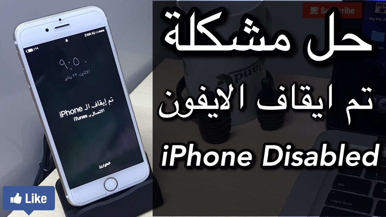why is my iphone disabled حل مشكلة تم ايقاف الايفون iphone disabled وطريقة فتح 5607