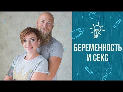 Видео о сексе и беремености