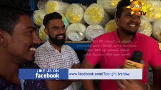 Hiru TV Top Light EP 624 | 2018-02-12 Thumbnail