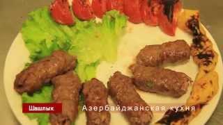 Kabab - Azərbaycan mətbəxi/Кебаб (шашлык) - Азербайджанская кухня