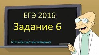 Задание 6 ЕГЭ 2016 Математика (  ЕГЭ / ОГЭ 2017)