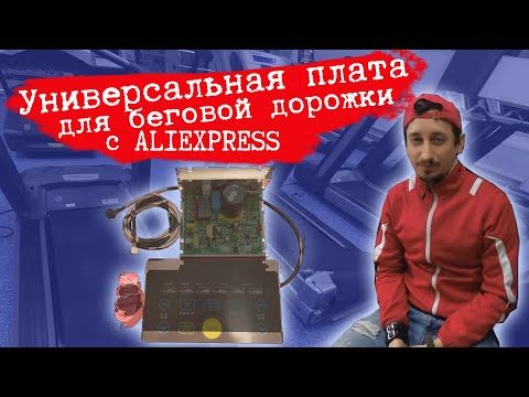 Ремонт ПЛАТЫ для Беговой ДОРОЖКИ обзор посылки с ALIEXPRESS (FIX4GYM Харьков 2020)