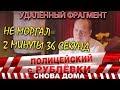 Полицейский с Рублёвки 3. Серия 3. Фрагмент № 7.