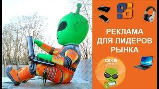 Инопланетянин DNS 12м
