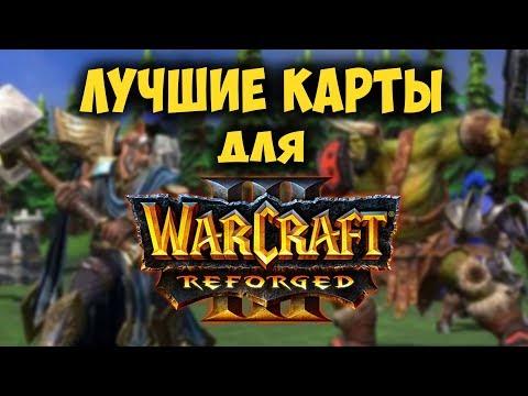 видео: Лучшие карты фанатов для  warcraft iii: reforged