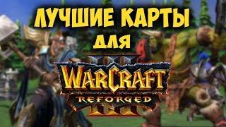 Лучшие карты фанатов для  Warcraft III: Reforged