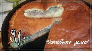 Самый сочный мясной пирог!!!