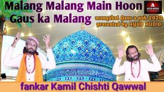 मलंग मलंग मैं हु गौस का मलंग - Malang Malang Main Hoon Gaus a Malang   Qawwal Kamil Chishti