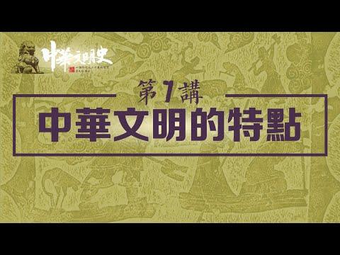《中华文明史》第7讲 中华文明的特点
