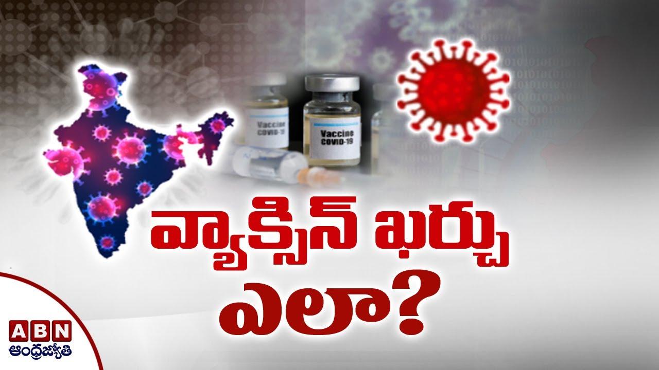 వ్యాక్సిన్ ఖర్చు ఎలా? Coronavirus Vaccine Updates | ABN Telugu