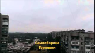 Горловка под обстрелом сводки лнр сегодня война последнего часа видео ютуб воскресенье