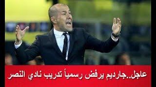 عاجل .. المدرب جارديم يرفض رسمياً عرض تدريب نادي النصر