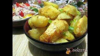 Картофель, запеченный с прованскими травами
