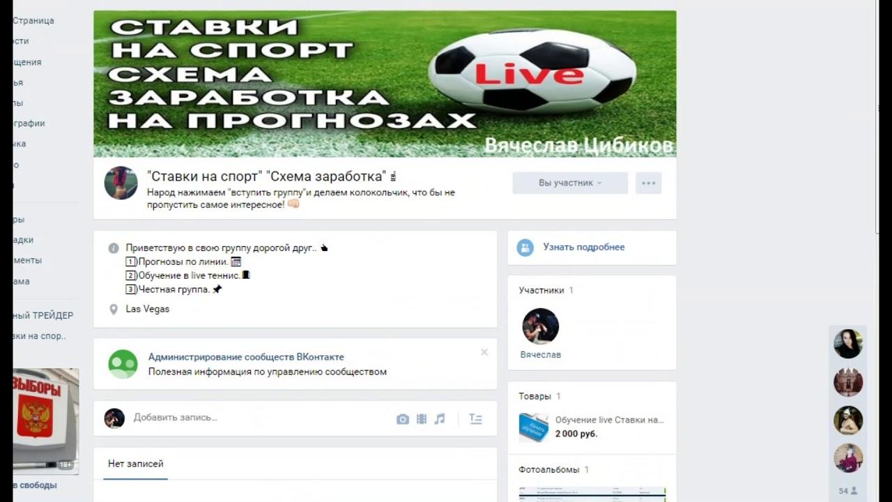 Ставки на спорт бесплатно ставки на спорт youtube
