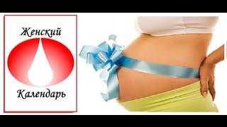 Как запланировать беременность / приложение на смартфон