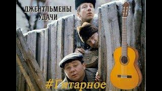 """Песни из советского кино - """"Джентельмены удачи"""" на гитаре. Простая аранжировка. Табы к Метро 2033."""