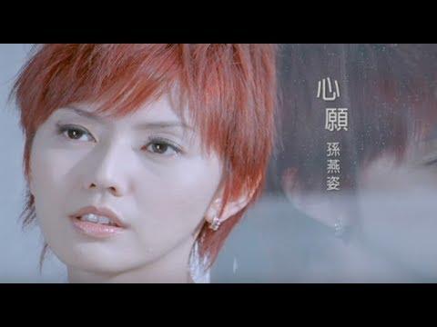 孫燕姿 Sun Yan-Zi - 心願 Wish (華納 Official 官方完整版MV)