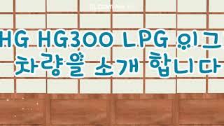 경남중고차 그랜저 HG HG300 LPG 이그제큐티브 …