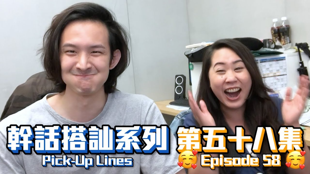 幹話搭訕術第58集!這招讓蘇瀅異常興奮?XD|波特王 - YouTube