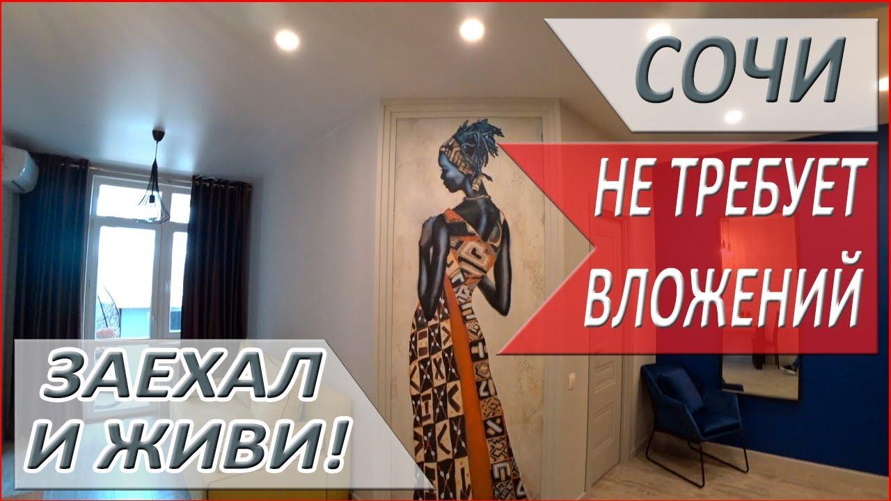 КВАРТИРА В СОЧИ 2020 - вторичка с дизайнерским ремонтом в ...
