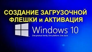 Windows 10 - АКТИВАЦИЯ  + Создание загрузочной флешки (100% работоспособности)