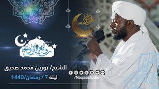 روائع التراويح | نورين محمد صديق | ليلة 7 رمضان 1440 مجمع النور الإسلامي