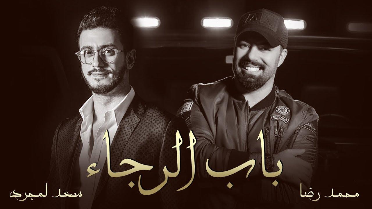 Saad Lamjarred & Mohamed Reda - BAB ALRAJAA   سعد لمجرد ومحمد رضا - باب الرجاء