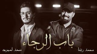 Saad Lamjarred & Mohamed Reda - BAB ALRAJAA   ??? ????? ????? ??? - ??? ??????