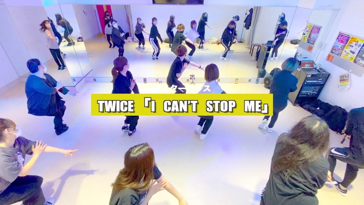 【マスタークラス】TWICE「I CAN'T STOP ME」1曲完成しました【K−POPダンススクール】