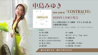中島みゆき『CONTRALTO』先行トレーラー(「やすらぎの刻~道」主題歌4曲)