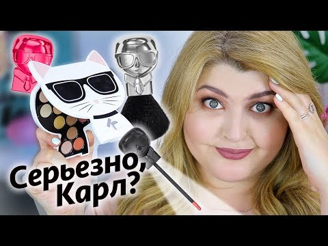 OMG! ТЕСТИРУЮ КОМЕТИКУ KARL LAGERFELD + MODEL Co.