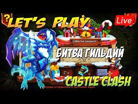Let's Play Castle Clash,  ПЕРВОЕ БГ НА ЛЮТИКЕ
