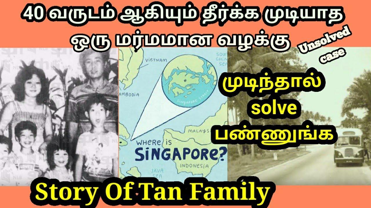 1979-ல் சிங்கப்பூரை போலீசை திணற வைத்த வழக்கு Tan Family  | Babu Shankar