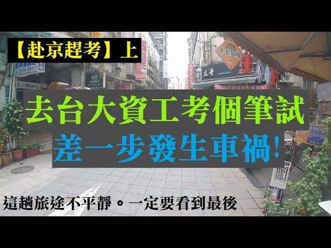 【赴京趕考】前往台大(上) 差點在首都出車禍!