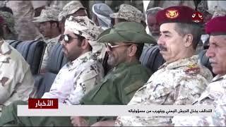 التحالف يخذل الجيش اليمني ويتهرب من مسؤولياته  | تقرير يمن شباب