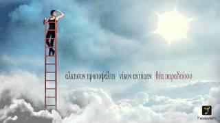 Άλκηστις Πρωτοψάλτη - Ο Χορός | Alkistis Protopsalti - O Horos | Official Audio Release HQ [new]