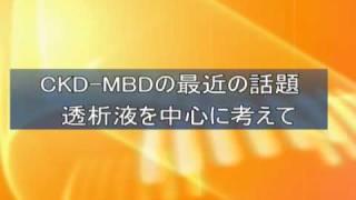 CKD-MBDの最近の話題 九州人工透析研究会総会 セミナー