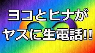 誕生日直前の安田章大に横山裕と村上信五がガチ電話!【関ジャニ∞】 関...