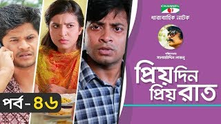 Priyo Din Priyo Raat | Ep 46 | Drama Serial | Niloy | Mitil | Sumi | Salauddin Lavlu | Channel I TV