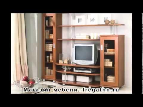 Мебель для гостиной в Нижнем Новгороде от Фрегат НН