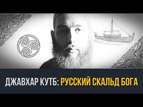 Русский мусульманин-поэт читает свои стихи