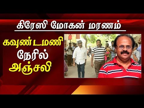 crazy mohan death goundamani visits crazy mohan tamil news   tamil play writer crazy mohan died today at chennai at the age of 67 due to cardiac arrest here is what the doctor say about crazy mohan final days health condition. actor and comedian goundamani visited crazy mohan house and paid his  homage   crazy mohan death, crazy mohan news, crazy mohan latest news,tamil news, tamil,gracy mohan  tamil news today    For More tamil news, tamil news today, latest tamil news, kollywood news, kollywood tamil news Please Subscribe to red pix 24x7 https://goo.gl/bzRyDm red pix 24x7 is online tv news channel and a free online tv