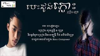 បេះដូងភ្លោះ - BOT ft RiTh - Besdong Plos (Music Lyric)