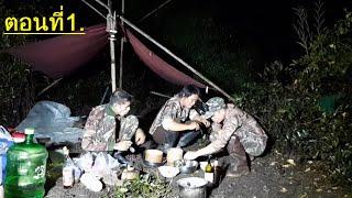 EP1.เที่ยวบ้านFc.ตอนตั้งแคมป์ กินข้าวป่า สูบปลา